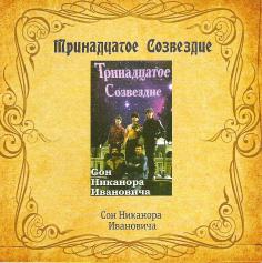 Сон Никанора Ивановича (Тринадцатое Созвездие - 1994 год)
