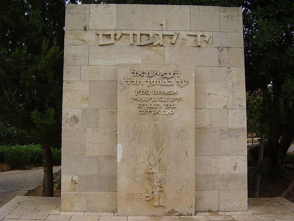 Мемориал, посвященный памяти жертв погрома в Петах-Тикве. Фото: д-р Авишай Такер Wikipedia.org